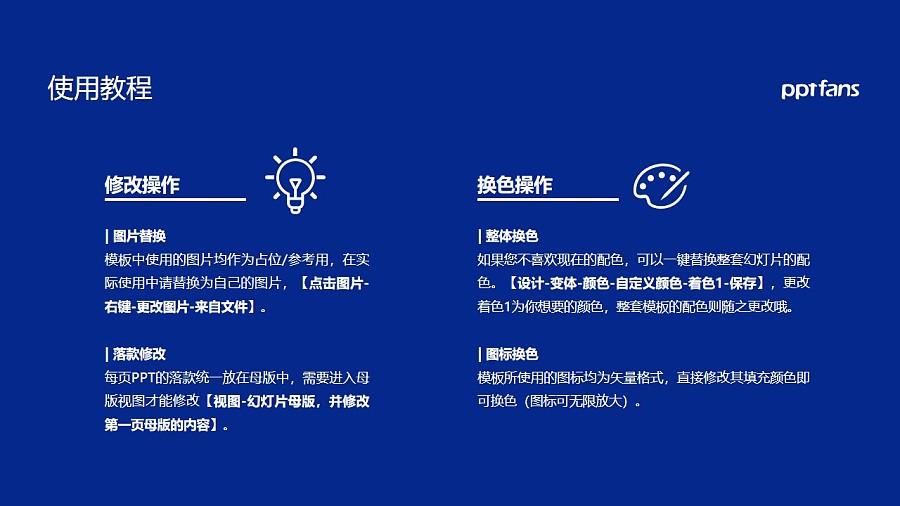 内蒙古北方职业技术学院PPT模板下载_幻灯片预览图37
