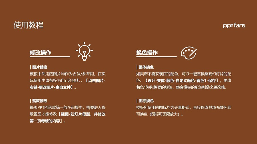 内蒙古建筑职业技术学院PPT模板下载_幻灯片预览图37