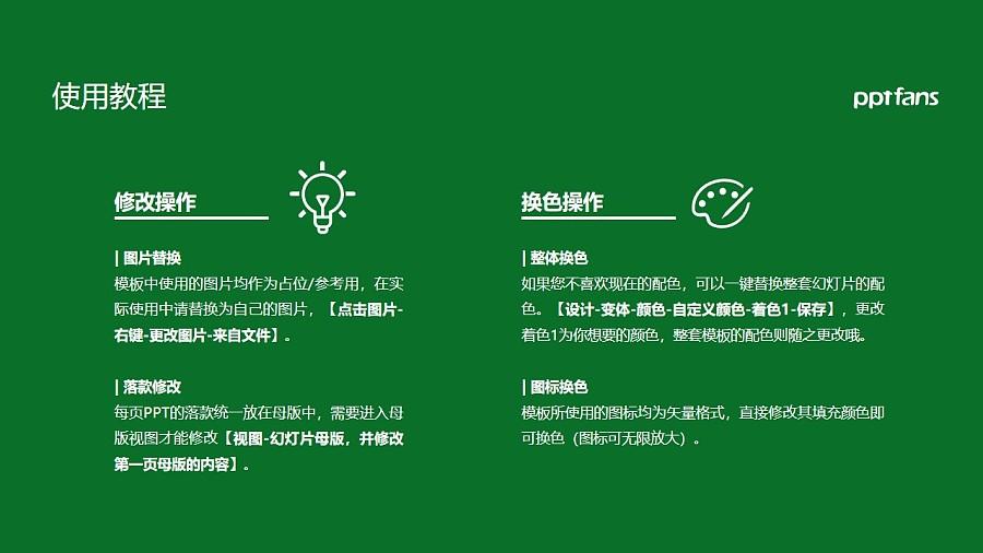 内蒙古农业大学PPT模板下载_幻灯片预览图37