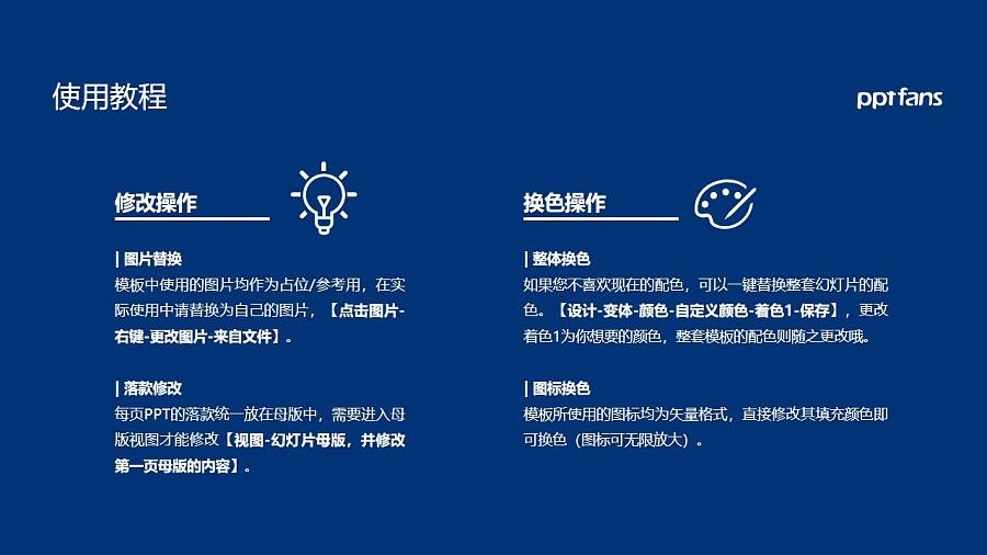 内蒙古医科大学PPT模板下载_幻灯片预览图37