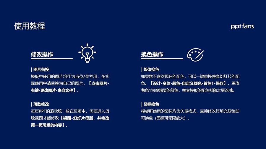内蒙古工业大学PPT模板下载_幻灯片预览图37
