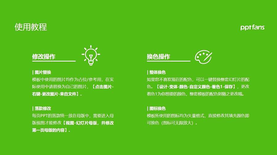 内蒙古丰州职业学院PPT模板下载_幻灯片预览图37