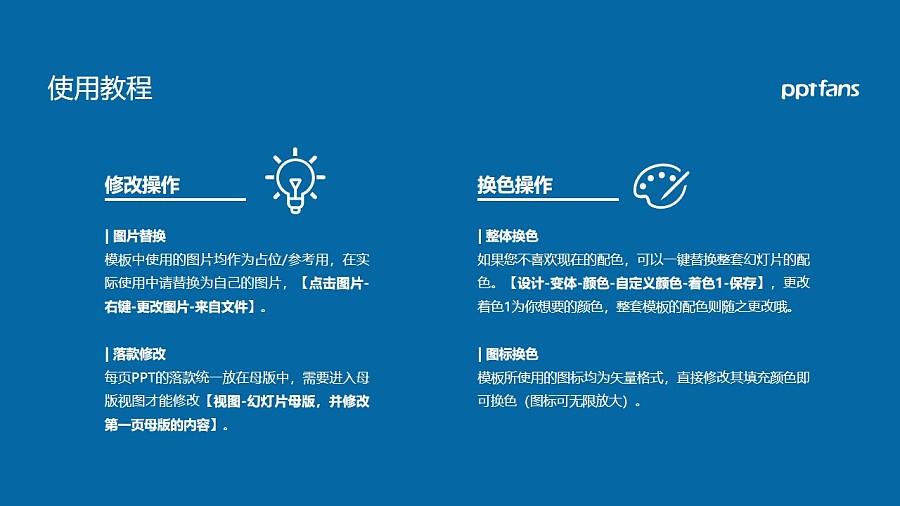 天津開發區職業技術學院PPT模板下載_幻燈片預覽圖37