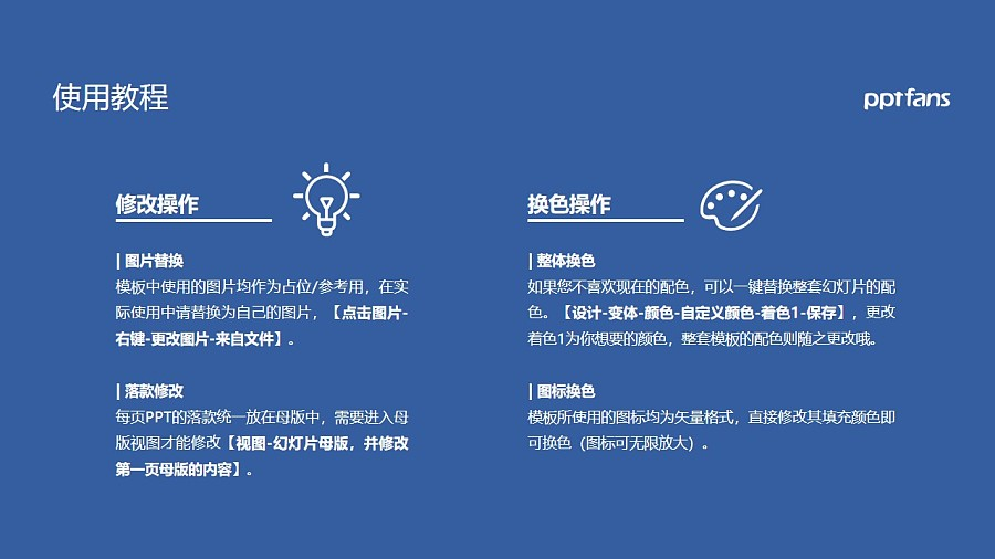 天津美术学院PPT模板下载_幻灯片预览图37