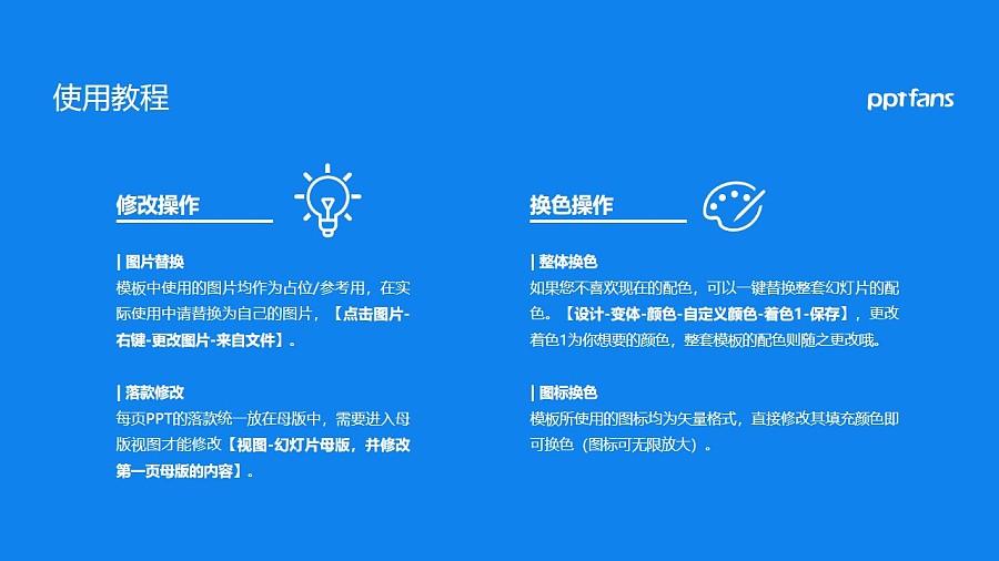 天津财经大学PPT模板下载_幻灯片预览图37