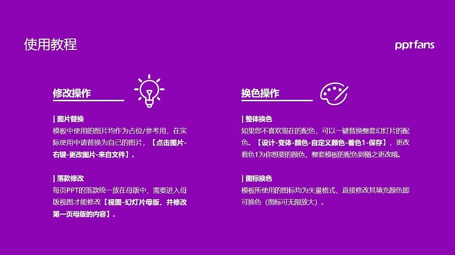 天津职业技术师范大学PPT模板下载_幻灯片预览图37