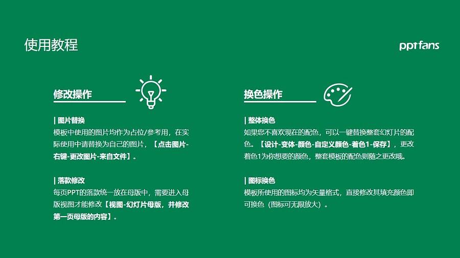天津中医药大学PPT模板下载_幻灯片预览图37