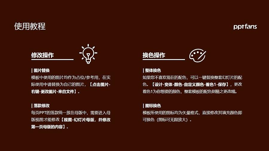 天津大学PPT模板下载_幻灯片预览图37