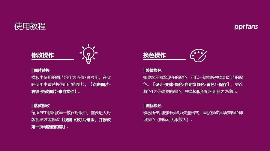 南开大学PPT模板下载_幻灯片预览图37