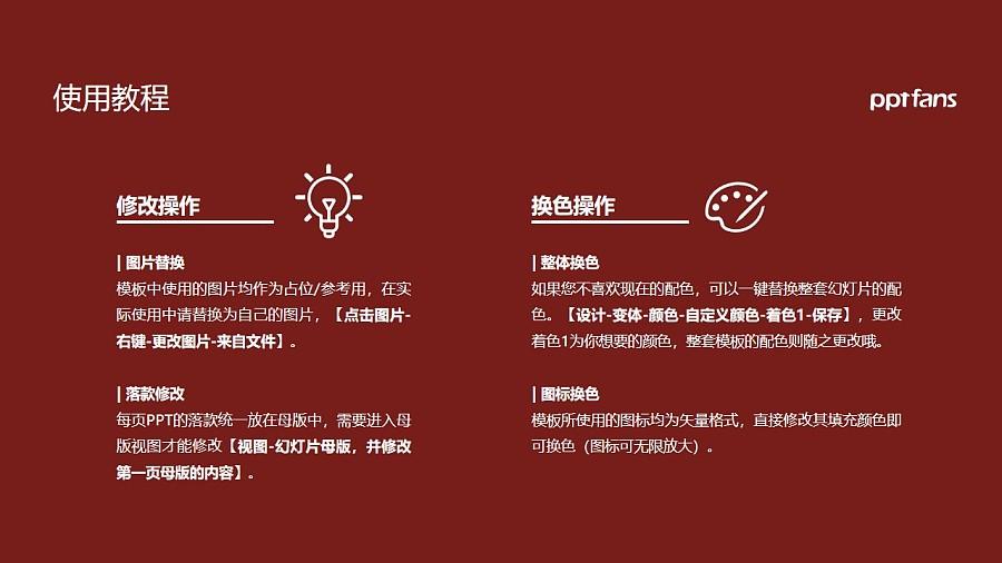 咸阳师范学院PPT模板下载_幻灯片预览图37
