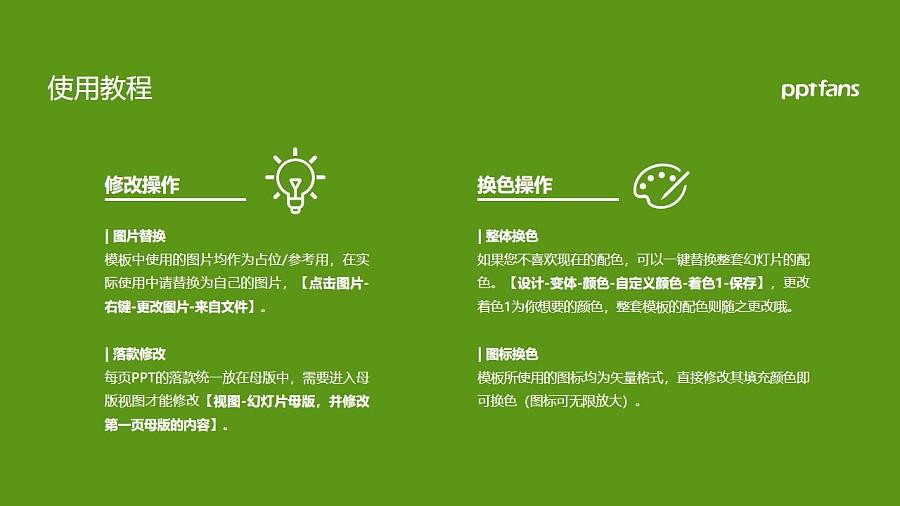 西安科技大学PPT模板下载_幻灯片预览图37