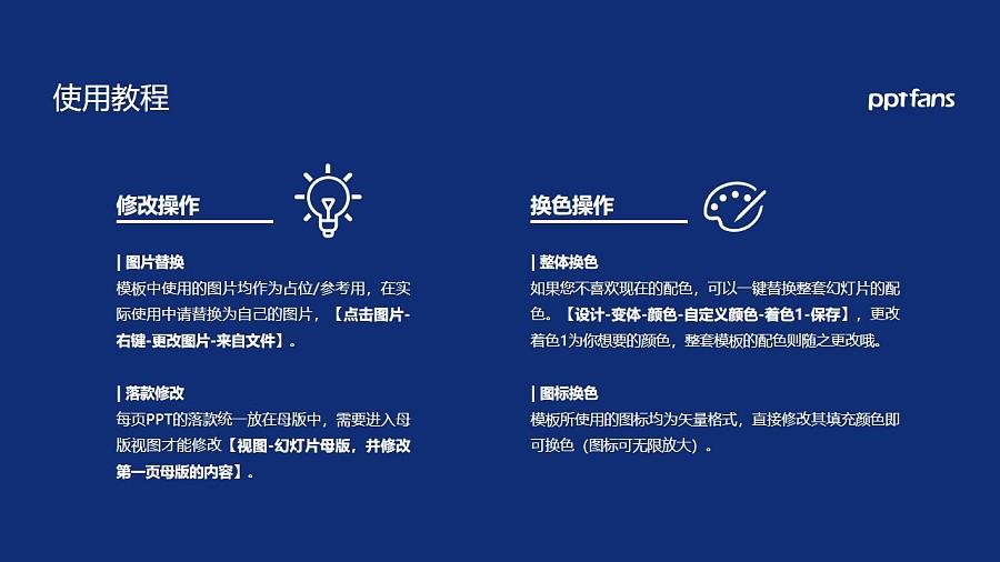石家莊工商職業學院PPT模板下載_幻燈片預覽圖37