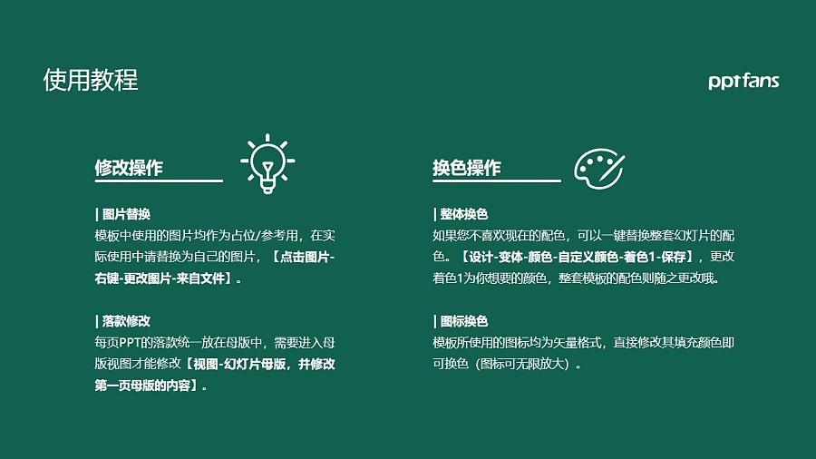 保定電力職業技術學院PPT模板下載_幻燈片預覽圖37