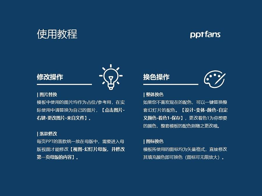 廊坊职业技术学院PPT模板下载_幻灯片预览图37