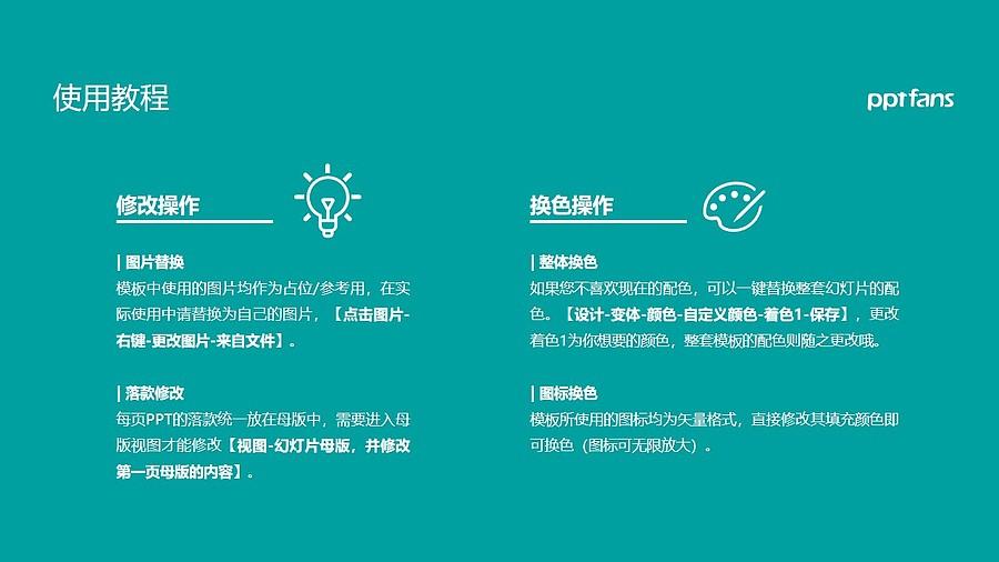 河北化工醫藥職業技術學院PPT模板下載_幻燈片預覽圖37