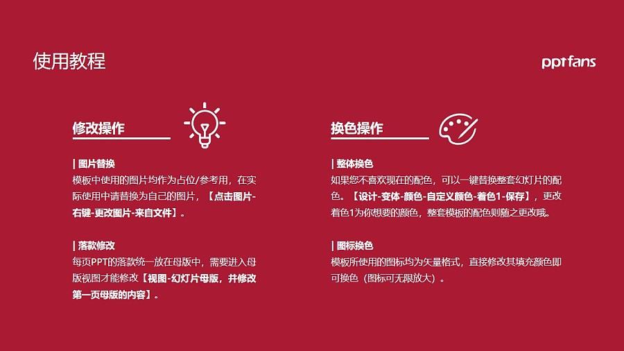 唐山工業職業技術學院PPT模板下載_幻燈片預覽圖37