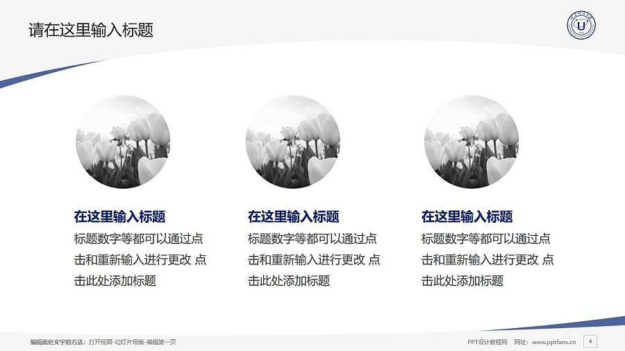 太原科技大学PPT模板下载_幻灯片预览图4