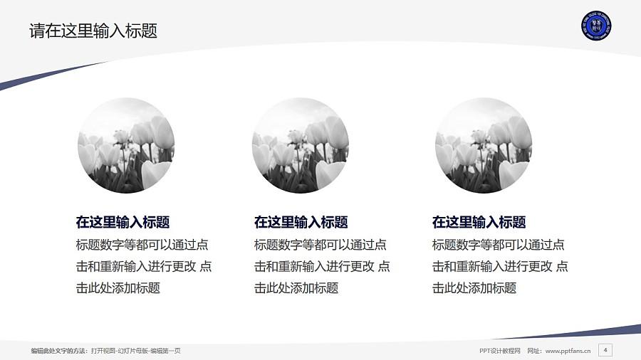 河北司法警官职业学院PPT模板下载_幻灯片预览图4