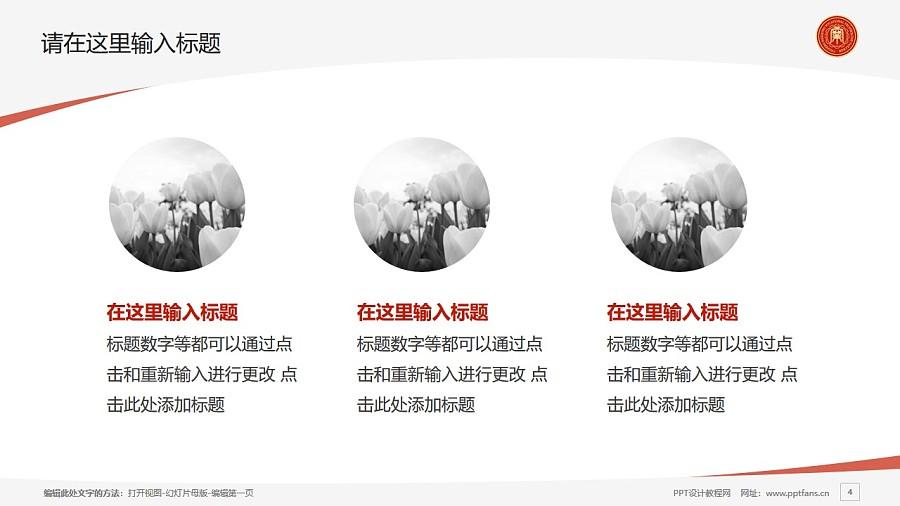 赤峰工业职业技术学院PPT模板下载_幻灯片预览图4