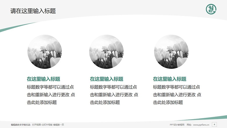 天津工艺美术职业学院PPT模板下载_幻灯片预览图4