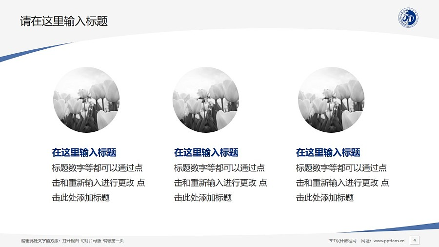 天津交通職業學院PPT模板下載_幻燈片預覽圖4