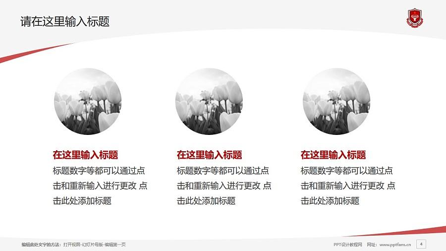 天津青年職業學院PPT模板下載_幻燈片預覽圖4