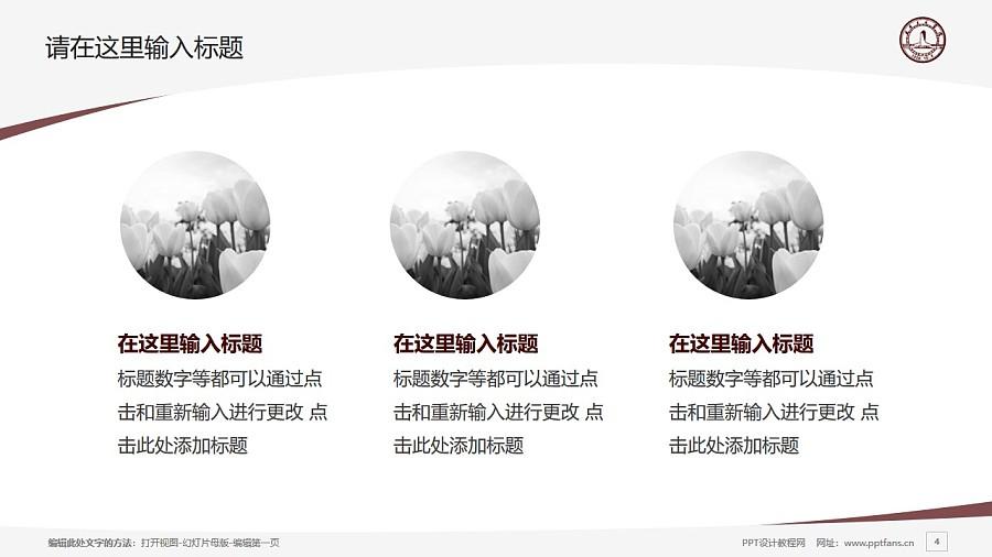 天津音乐学院PPT模板下载_幻灯片预览图4