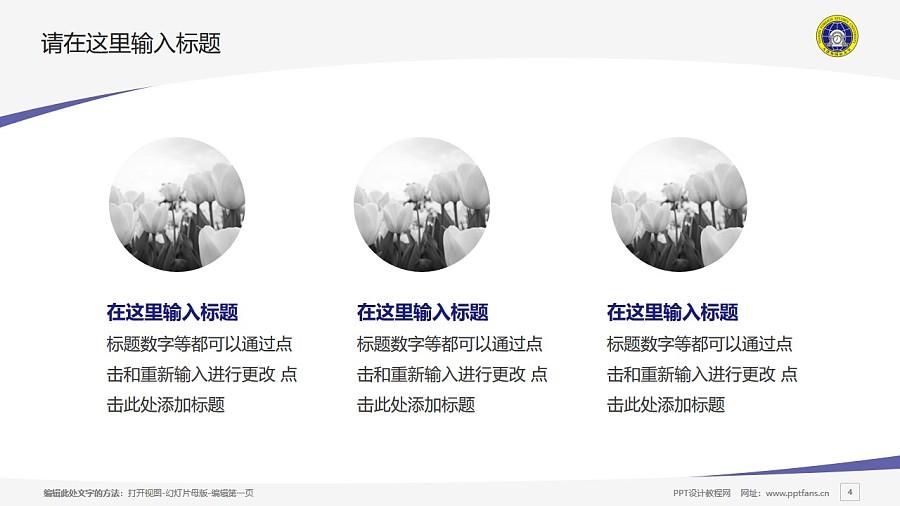 天津外国语大学PPT模板下载_幻灯片预览图4