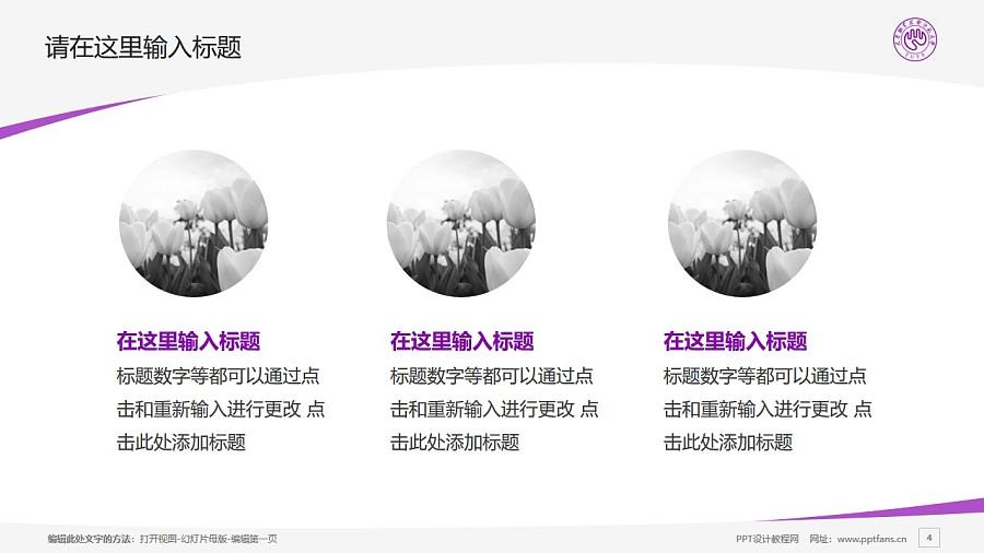 天津职业技术师范大学PPT模板下载_幻灯片预览图4