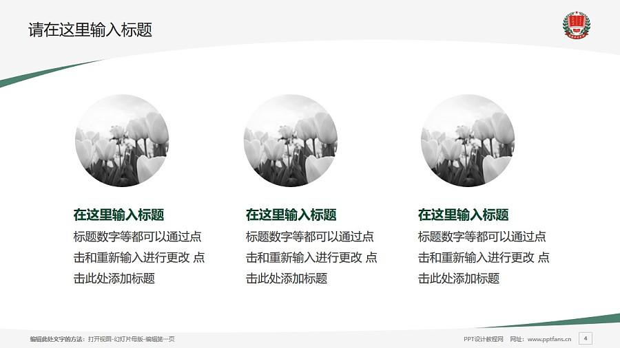 渭南师范学院PPT模板下载_幻灯片预览图4