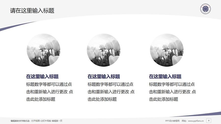 西安工程大学PPT模板下载_幻灯片预览图4