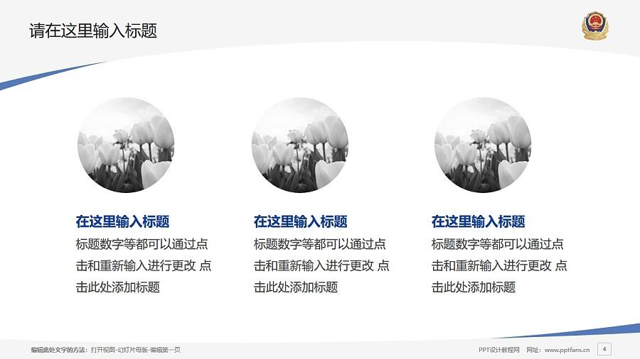 河北公安警察职业学院PPT模板下载_幻灯片预览图4