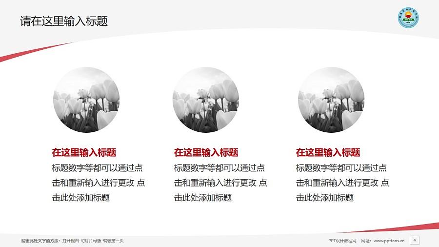 渤海石油职业学院PPT模板下载_幻灯片预览图4