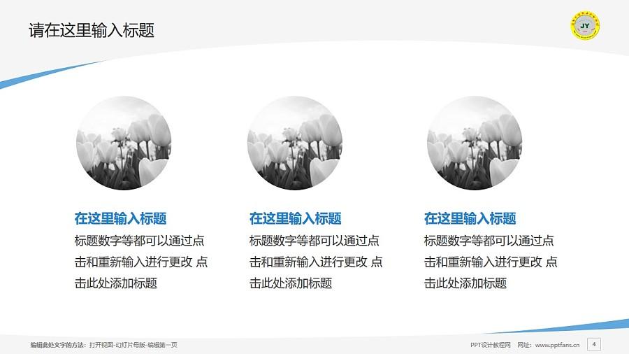 河北交通職業技術學院PPT模板下載_幻燈片預覽圖4