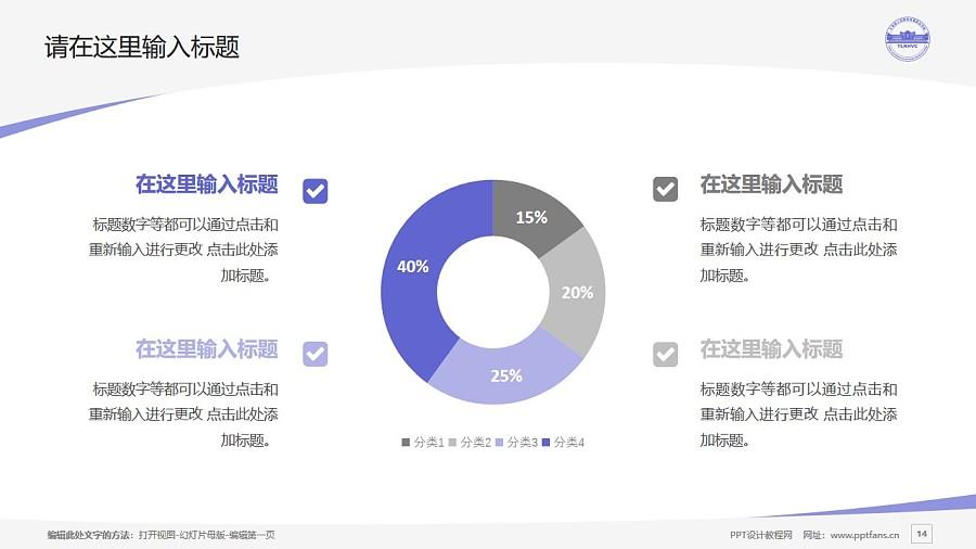 天津國土資源和房屋職業學院PPT模板下載_幻燈片預覽圖14