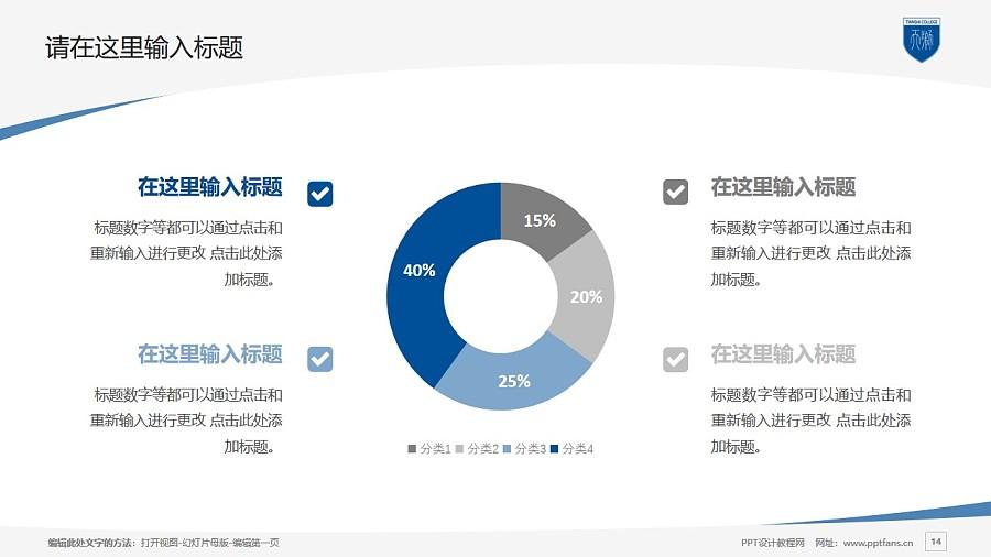 天津天狮学院PPT模板下载_幻灯片预览图14