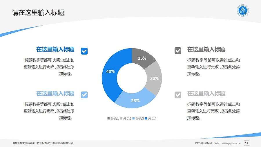 天津商业大学PPT模板下载_幻灯片预览图14