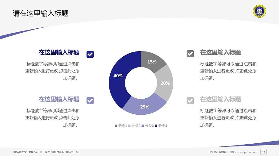 天津外国语大学PPT模板下载_幻灯片预览图14