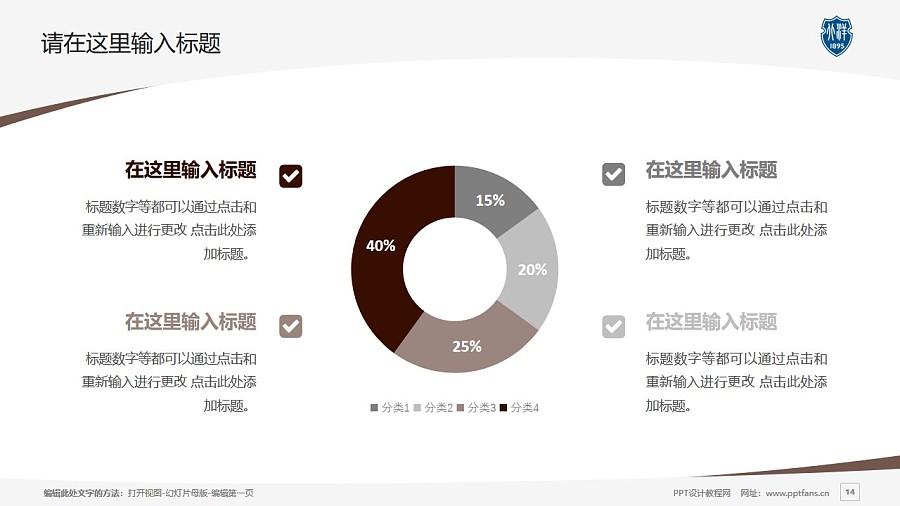 天津大学PPT模板下载_幻灯片预览图14