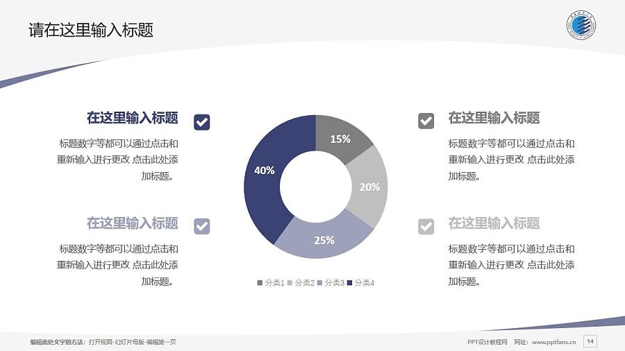 陕西科技大学PPT模板下载_幻灯片预览图14