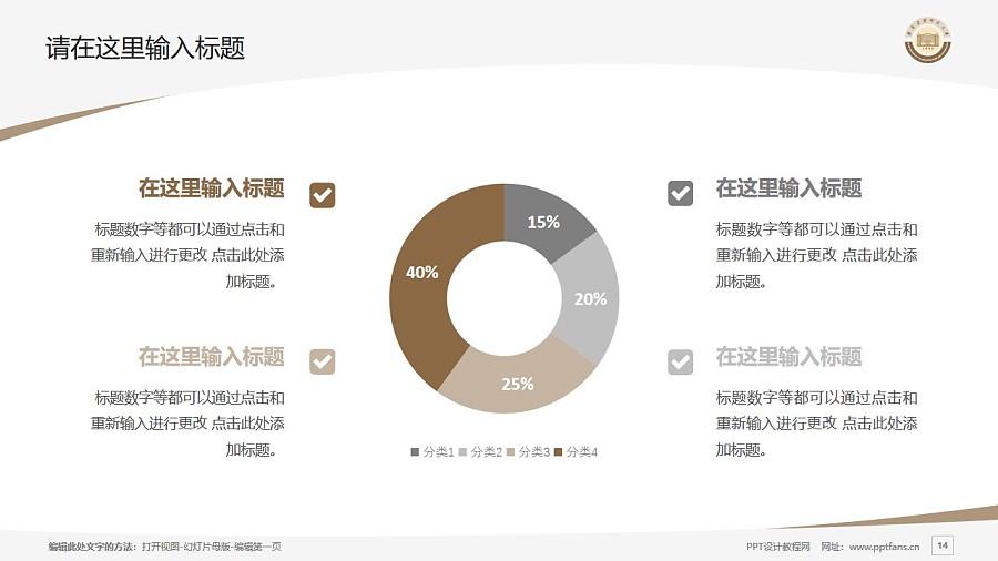 西安建筑科技大学PPT模板下载_幻灯片预览图14