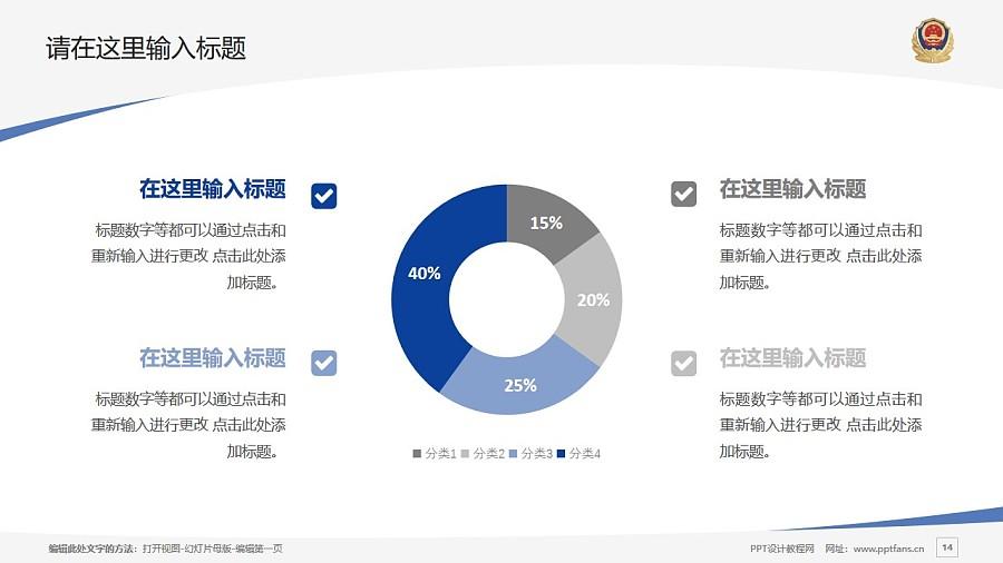 河北公安警察职业学院PPT模板下载_幻灯片预览图14