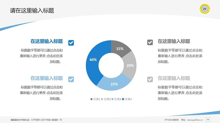 河北交通職業技術學院PPT模板下載_幻燈片預覽圖14