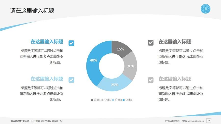 冀中职业学院PPT模板下载_幻灯片预览图14