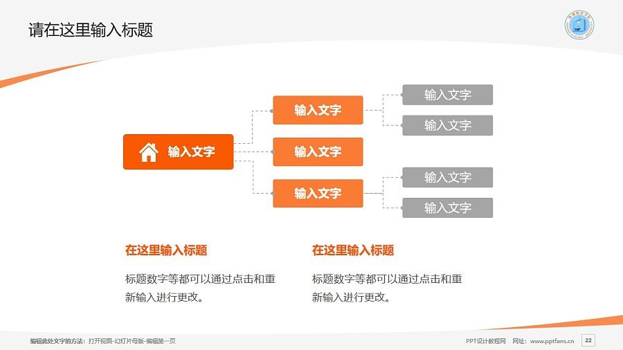 忻州师范学院PPT模板下载_幻灯片预览图22