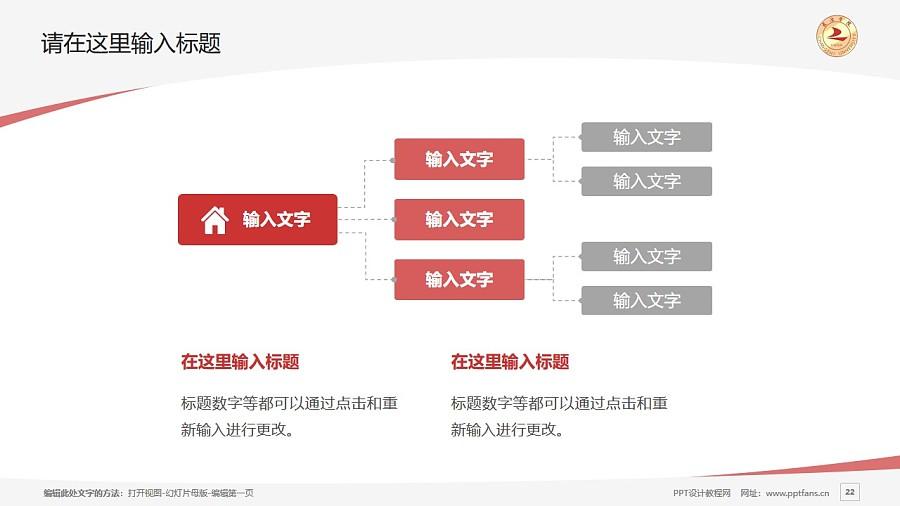 长治学院PPT模板下载_幻灯片预览图22