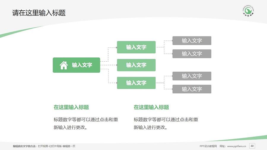 长治医学院PPT模板下载_幻灯片预览图22