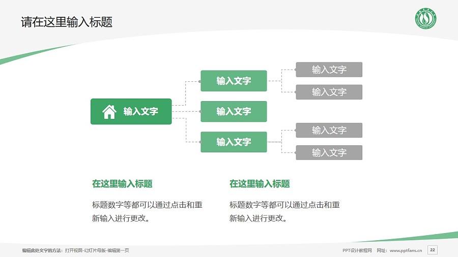 山西医科大学PPT模板下载_幻灯片预览图22