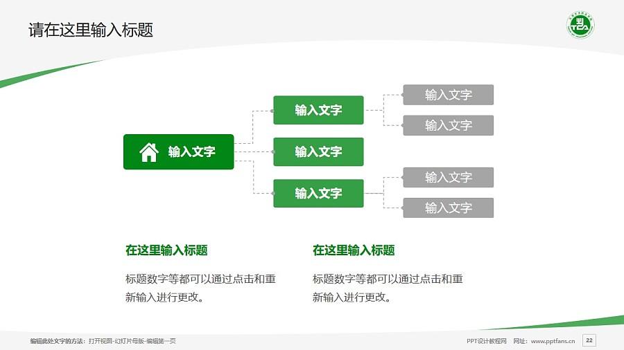 天津藝術職業學院PPT模板下載_幻燈片預覽圖22