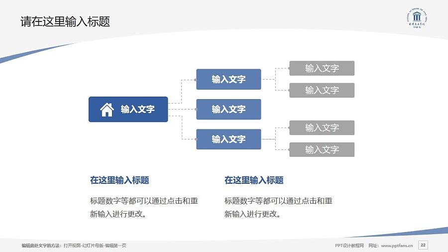 天津美术学院PPT模板下载_幻灯片预览图22